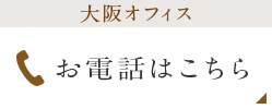 大阪オフィス 06-6316-8364
