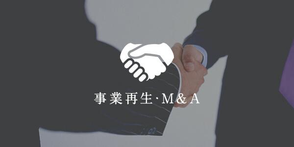 事業再生・M&A