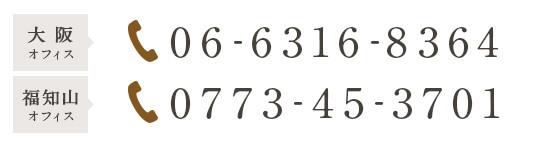 大阪オフィス 06-6316-8364 福知山オフィス 0773-45-3701