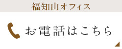 福知山オフィス 0773-45-3701